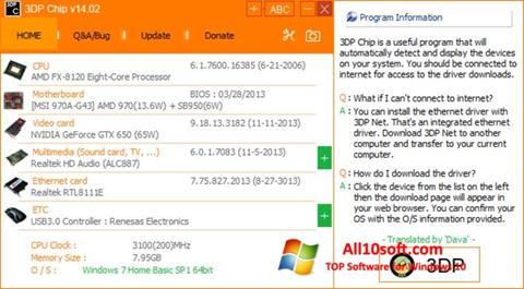 स्क्रीनशॉट 3DP Net Windows 10