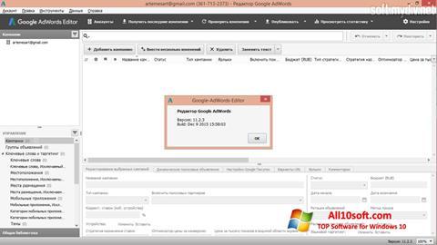 स्क्रीनशॉट AdWords Editor Windows 10