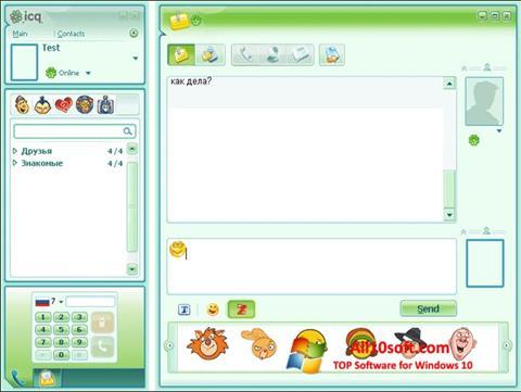 स्क्रीनशॉट ICQ Windows 10