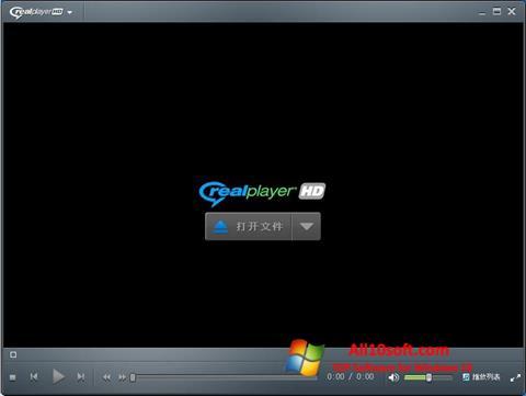 स्क्रीनशॉट RealPlayer Windows 10