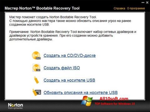 स्क्रीनशॉट Norton Bootable Recovery Tool Windows 10