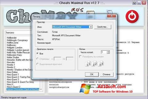 स्क्रीनशॉट CheMax Windows 10