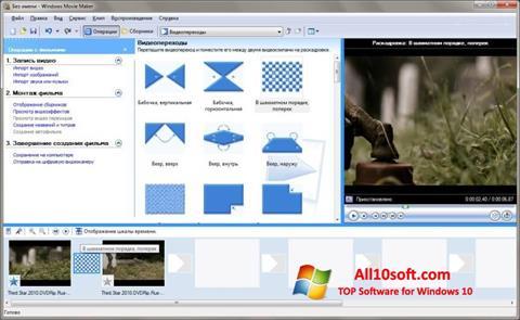 स्क्रीनशॉट Windows Movie Maker Windows 10