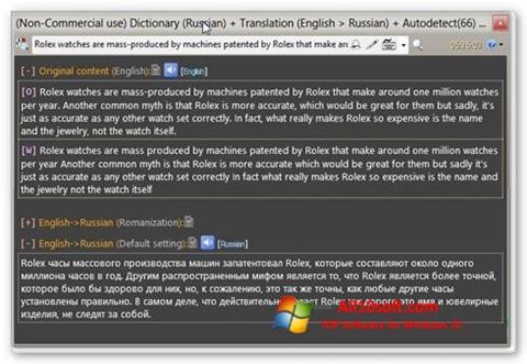 स्क्रीनशॉट QDictionary Windows 10