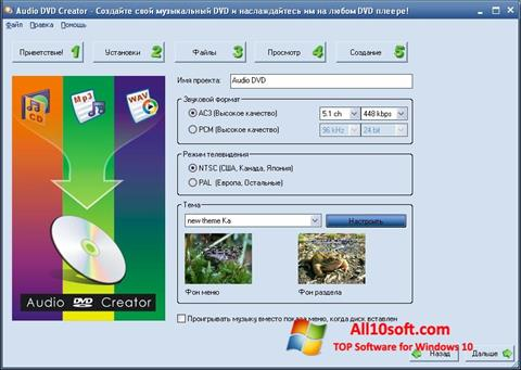 स्क्रीनशॉट Audio DVD Creator Windows 10