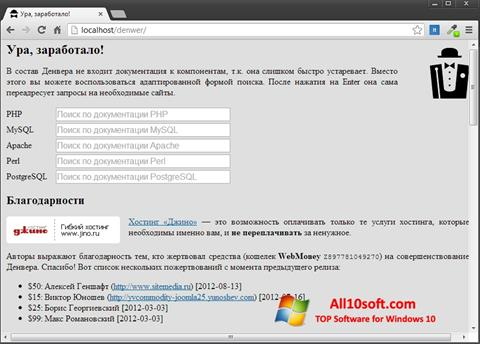 स्क्रीनशॉट Denwer Windows 10