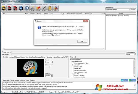 स्क्रीनशॉट MediaCoder Windows 10