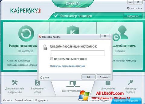 स्क्रीनशॉट Kaspersky Crystal Windows 10
