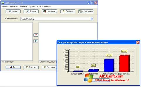 स्क्रीनशॉट ArtMoney Pro Windows 10
