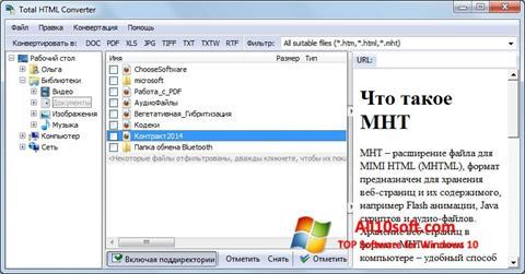 स्क्रीनशॉट Total HTML Converter Windows 10