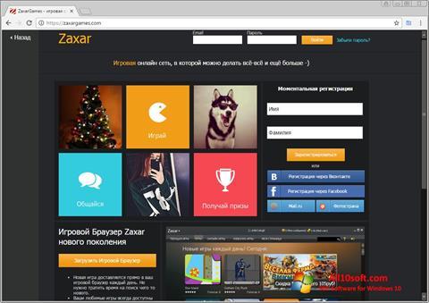 स्क्रीनशॉट Zaxar Game Browser Windows 10