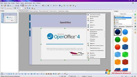 स्क्रीनशॉट Apache OpenOffice Windows 10