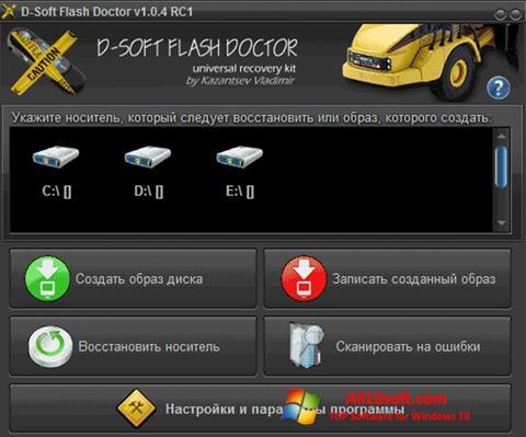 स्क्रीनशॉट D-Soft Flash Doctor Windows 10