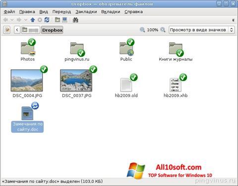 स्क्रीनशॉट Dropbox Windows 10