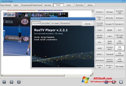 स्क्रीनशॉट RusTV Player Windows 10
