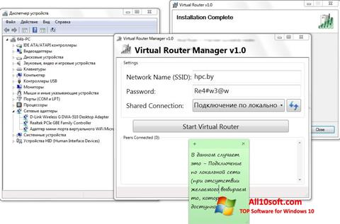 स्क्रीनशॉट Virtual Router Manager Windows 10