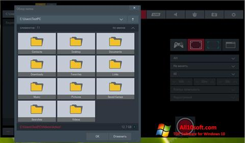 स्क्रीनशॉट Action! Windows 10
