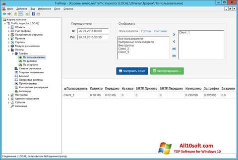 स्क्रीनशॉट Traffic Inspector Windows 10