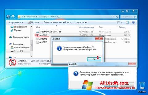 स्क्रीनशॉट AntiSMS Windows 10