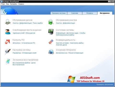 स्क्रीनशॉट Auslogics Internet Optimizer Windows 10