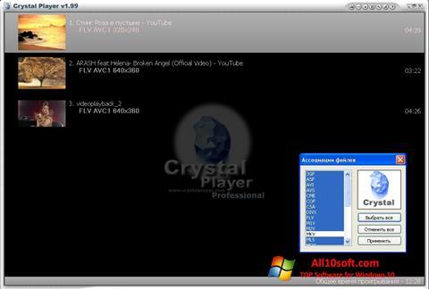 स्क्रीनशॉट Crystal Player Windows 10