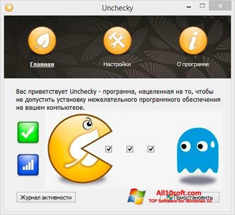 स्क्रीनशॉट Unchecky Windows 10