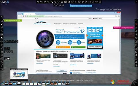 स्क्रीनशॉट Ashampoo Snap Windows 10
