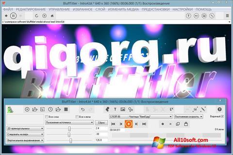 स्क्रीनशॉट BluffTitler Windows 10