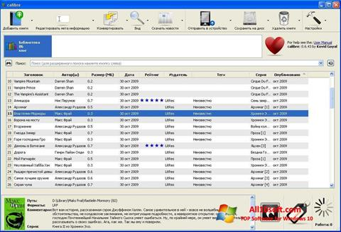 स्क्रीनशॉट Calibre Windows 10