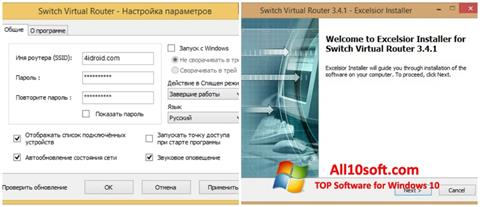 स्क्रीनशॉट Switch Virtual Router Windows 10