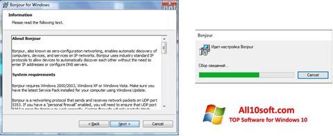 स्क्रीनशॉट Bonjour Windows 10