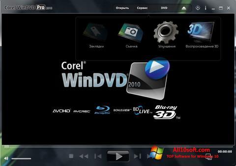 स्क्रीनशॉट WinDVD Windows 10
