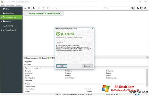 स्क्रीनशॉट uTorrent Pro Windows 10