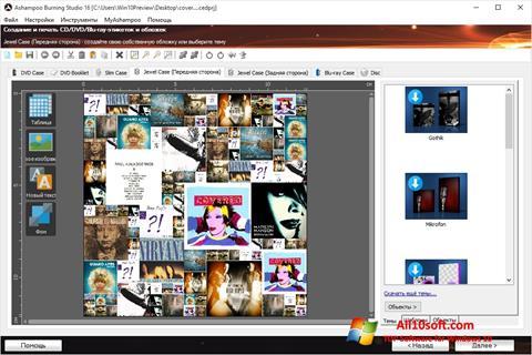 स्क्रीनशॉट Ashampoo Burning Studio Windows 10