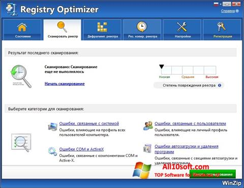 स्क्रीनशॉट WinZip Registry Optimizer Windows 10